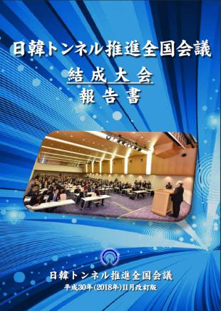 全国会議結成大会報告書のイメージ