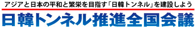 日韓トンネル推進全国会議